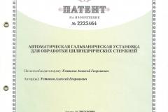 """Патенты ООО НПП """"Гальванус"""""""